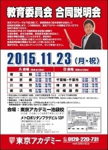 2015関東_教育員会合同説明会 (215x300).jpg