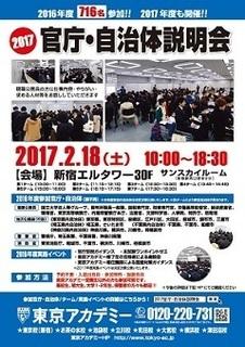 東京アカデミー主催 官庁・自治体説明会