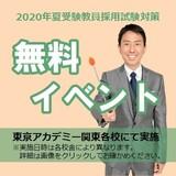 20無料ガイダンス.jpg