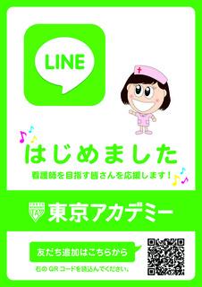 Line_案内JPEG.jpg
